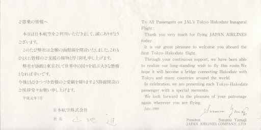 Japan Airlines/日本航空 – ペー...